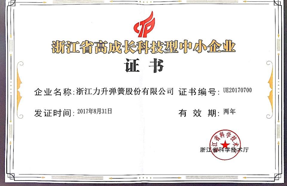 力升弹簧证书02